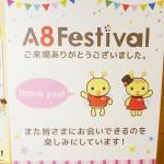 A8netフェスティバルへ行ってきました!