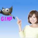 無料ツール『Gimp』で画像加工しましょう
