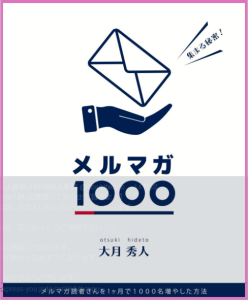 merumaga1000_
