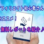 ネットビジネス初心者さんにおススメしたい無料レポート 『メルマガ1000』!